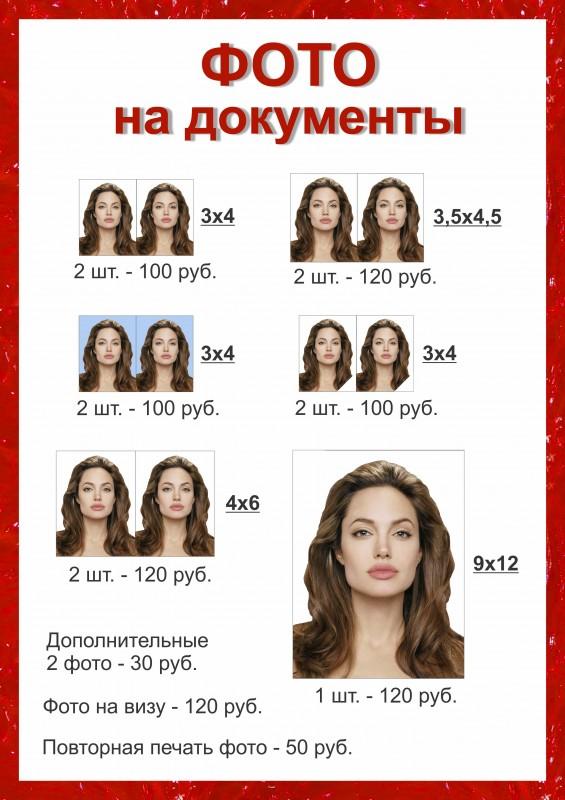 фото на документы чистопольская